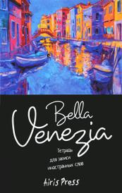 Венеция. Тетрадь для записи иностранных слов,