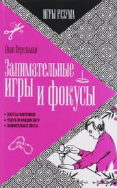 Занимательные игры и фокусы, Яков Перельман