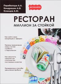 Ресторан. Миллион за стойкой, А. А. Парабеллум, А. В. Кондрашин, А. Ю. Еланцев