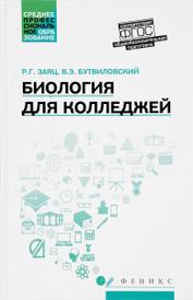 Биология для колледжей. Учебное пособие, Р. Г. Заяц, В. Э. Бутвиловский
