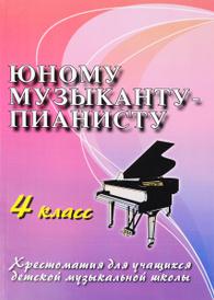 Юному музыканту-пианисту. Хрестоматия для учащихся детской музыкальной школы. 4 класс,