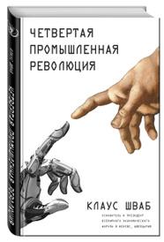 Четвертая промышленная революция, Шваб К.