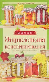 Малая энциклопедия консервирования,