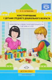 Конструирование с детьми среднего дошкольного возраста. Конспекты совместной деятельности с детьми, О. Э. Литвинова