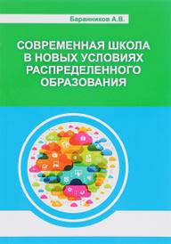 Современная школа в новых условиях распределенного образования, А. В. Баранников