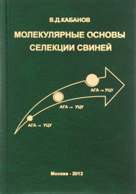 Молекулярные основы селекции свиней, В. Д. Кабанов