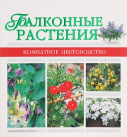 Балконные растения, А. Лимаренко, Т. Палеева