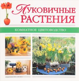 Луковичные растения, А. Лимаренко, Т. Палеева