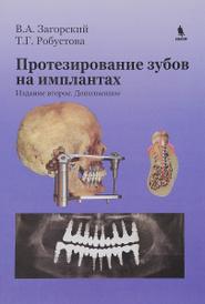 Протезирование зубов на имплантах, В. А. Загорский, Т. Г. Робустова