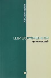 Шизофрения. Цикл лекций 1964 г., А. В. Снежневский