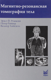 Магнитно-резонансная томография тела, Эрнст Й. Руммени, Петер Раймер, Вальтер Хайндель