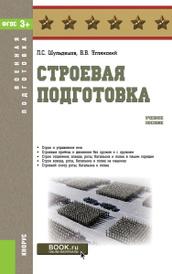 Строевая подготовка. Учебное пособие, Л. С. Шульдешов, В. В. Углянский