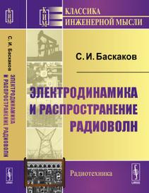 Электродинамика и распространение радиоволн, Баскаков С.И.