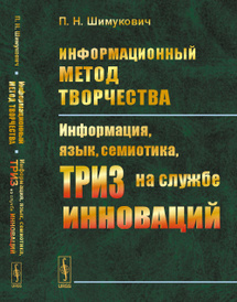 Информационный метод творчества. Информация, язык, семиотика, ТРИЗ на службе инноваций, Шимукович П.Н.