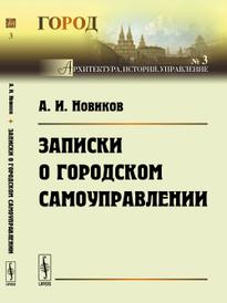 Записки о городском самоуправлении, Новиков А.И.