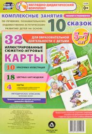 Комплексные занятия по речевому, познавательному, художественно-эстетическому развитию детей на основе 10 сказок (комплект из 32 карт с методическим сопровождением), О. С. Пушкарева