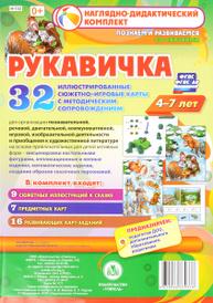 """Комплексные занятия по речевому, познавательному, художественно-эстетическому развитию детей 4-7 лет на основе сказки """"Рукавичка"""" (комплект из 32 карт с методическим сопровождением),"""