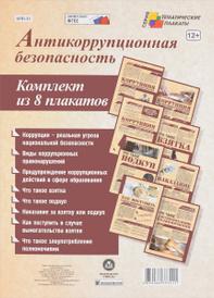 Антикоррупционная безопасность (комплект из 8 карт),