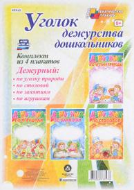 Уголок дежурства дошкольников (комплект из 4 плакатов),