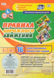 Правила дорожного движения для детей 5-7 лет. 16 иллюстрированных игровых карт-заданий, И. С. Батова