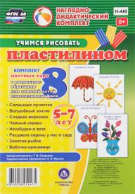 Учимся рисовать пластилином. Комплект из 8 цветных карт с рисунками для занятий с детьми 5-7 лет пластилинографией, Т. В. Смирнова