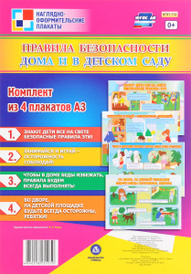 Правила безопасности дома и в детском саду (комплект из 4 плакатов),