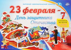 23 февраля - День защитника Отечества (комплект из 7 плакатов),