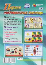 Первая медицинская помощь (комплект из 4 плакатов),