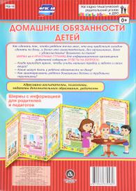 Домашние обязанности детей. Ширмы с информацией для родителей и педагогов из 6 секций,