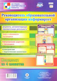 Руководитель образовательной организации информирует (комплект из 4 плакатов),