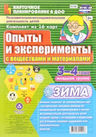 Опыты и эксперименты с веществами и материалами. Познавательно-исследовательская деятельность детей. Зима. Младшая группа. 3-4 года (комплект из 16 карт),
