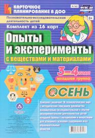 Опыты и эксперименты с веществами и материалами. Познавательно-исследовательская деятельность детей. Осень. Младшая группа. 3-4 года (комплект из 16 карт),