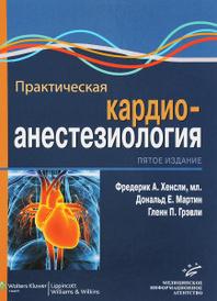 Практическая кардиоанестезиология,