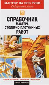 Справочник мастера столярно-плотничных работ, Г. А. Серикова
