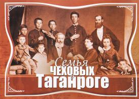 Семья Чеховых в Таганроге, А. Г. Алферьева