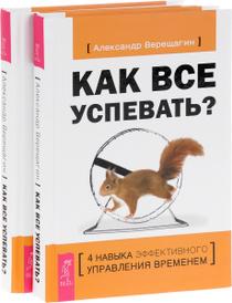 Как все успевать? 4 навыка эффективного управления временем (комплект из 2 книг), Александр Верещагин
