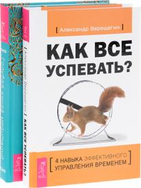 Как все успевать? Голубая книга медитаций (комплект из 2 книг), Александр Верещагин, Ошо