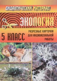 Экология. 5 класс. Дидактический материал (разрезные карточки), Н. А. Степанчук