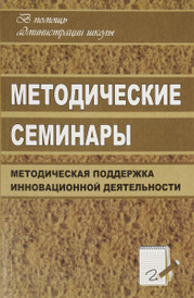 Методические семинары. Организация методической поддержки инновационной деятельности образовательных учреждений, И. Г. Норенко