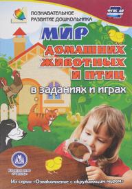 Мир домашних животных и птиц в заданиях и играх, Т. Н. Славина
