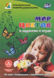Мир цветов в заданиях и играх. Для детей 5-7 лет, Т. Н. Славина