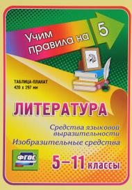 Литература. Средства языковой выразительности. Изобразительные средства. 5-11 классы. Таблица-плакат,