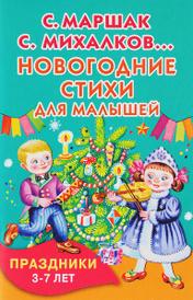Новогодние стихи для малышей, Михалков Сергей Владимирович; Маршак Самуил Яковлевич