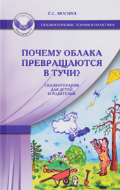Почему облака превращаются в тучи? Сказкотерапия для детей и родителей, Е. С. Мосина