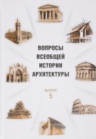 Вопросы всеобщей истории архитектуры. Выпуск 5,