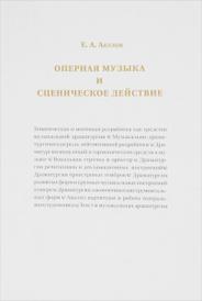 Оперная музыка и сценическое действие, Е. А. Акулов