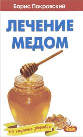Лечение медом, Борис Покровский