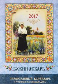 Божий лекарь. Православный календарь на 2017 год,