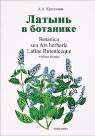 Botanica seu Ars herbaria Latine Ruteniceque / Латынь в ботанике. Учебное пособие, А. А. Кратенков
