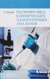Расшифровка клинических лабораторных анализов, К. Хиггинс